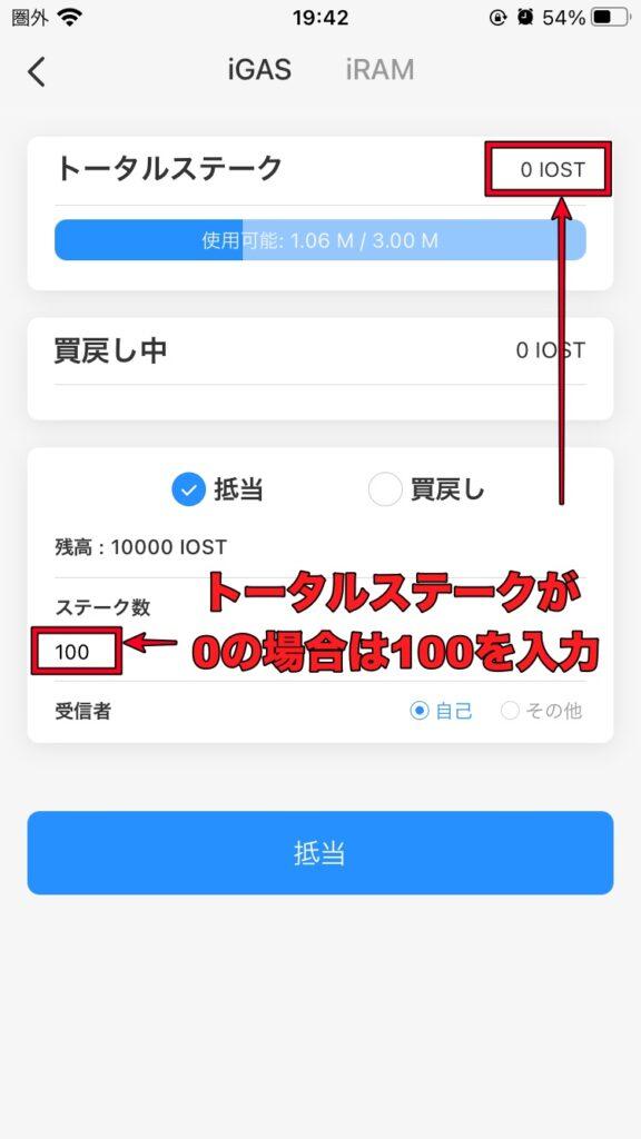 iostアカウント作成