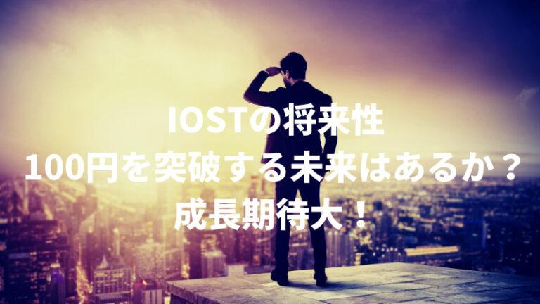 IOSTの将来性を徹底分析!今後100円までの上昇はあるか?