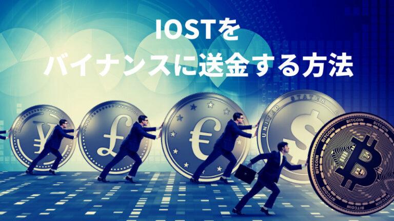 【画像付】IOSTをコインチェックからバイナンスに送金する方法