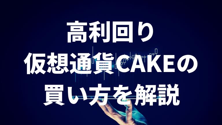 仮想通貨CAKEの買い方を画像付き解説!購入はバイナンスでカンタン