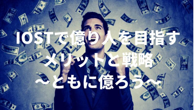 IOSTで億り人を目指すメリット!買いやすさ+暴落でチャンス倍増な理由