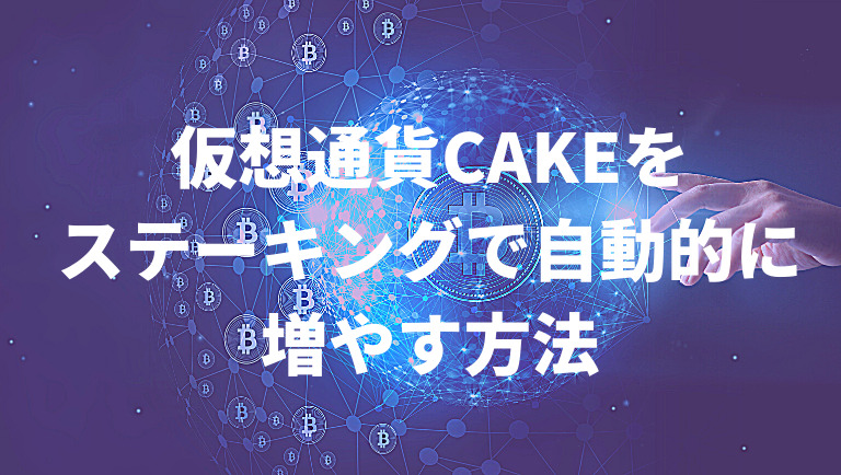 仮想通貨CAKEをステーキングで自動的に増やす方法