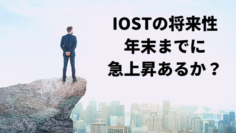 IOSTの2021年末予想は?20円は余裕の突破か?