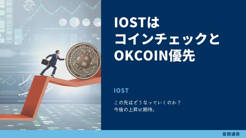 まとめ:IOSTはどこで買うのか?まずはコインチェックとOKCOINから