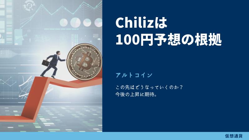 チリーズは今後100円を突破する予想の根拠