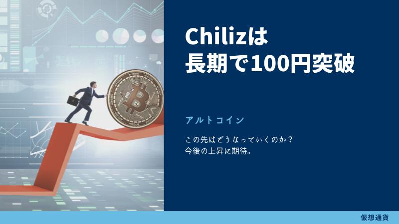 チリーズは長期で見れば、100円を突破すると予想する理由