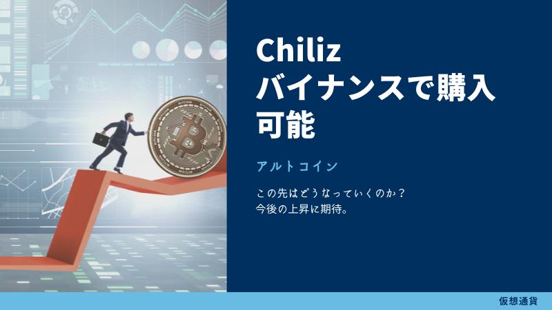 仮想通貨チリーズはどこで買えるのか?〜バイナンスで購入可能です〜