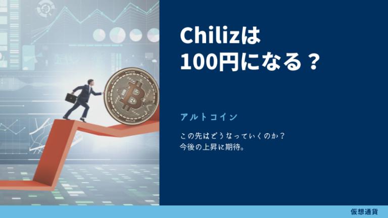 チリーズ100円予想は本当か?将来価格と今後の買い場を探る!