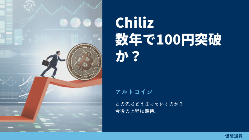 まとめ:チリーズは数年スパンの長期で見れば、100円突破と予想!