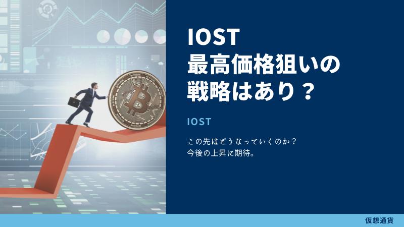 まとめ:IOSTは最高価格を狙える!自分の戦略をしっかり持って利益を取ろう!